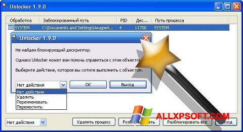 Screenshot Unlocker per Windows XP