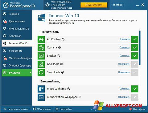 Screenshot Auslogics BoostSpeed per Windows XP