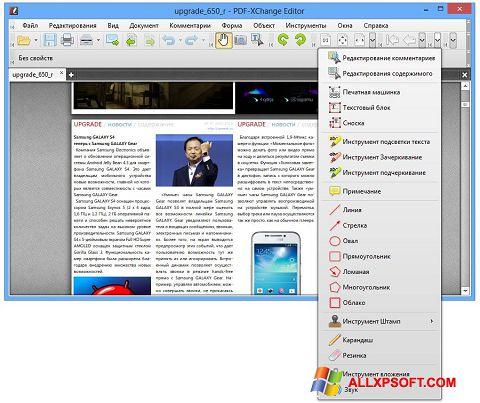 Screenshot PDF-XChange Editor per Windows XP